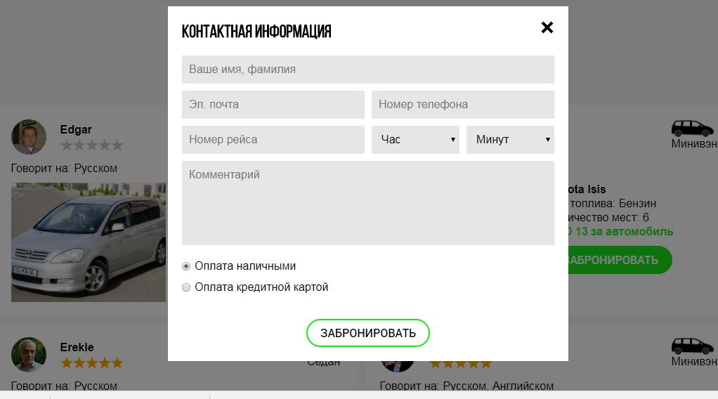 Gotrip_vvod_informacii