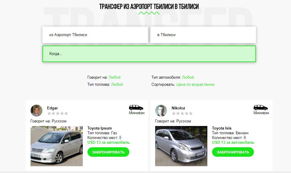 Gotrip_zakaz_transfera