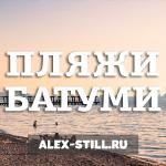 Подробно о пляжах Батуми: описание, фото, отзывы