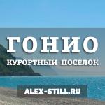 Курорт Гонио на Черном море — все плюсы и минусы