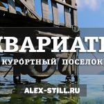Обзор курортного поселка Квариати в Грузии
