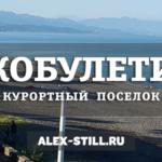 Обзор грузинского Кобулети — пляж, жилье, достопримечательности