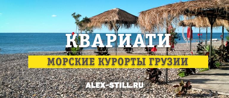 Квариати - один из курортных поселков Грузии