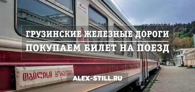 Покупка билета на поезд грузинских железных дорог