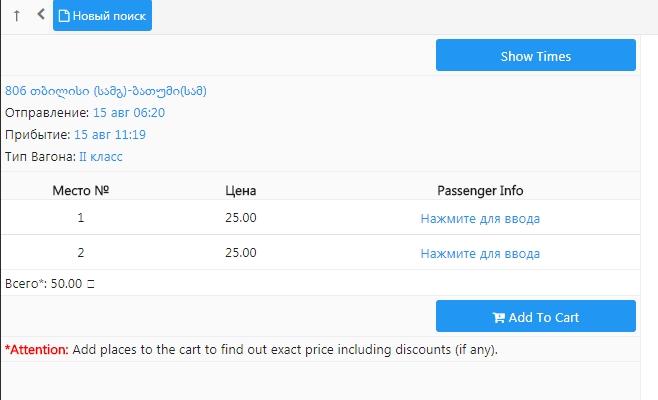Билет в вагоне второго класса стоит 25 лари или около 13 долларов