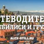 Едем в Грузию и Тбилиси — бесплатный онлайн-путеводитель