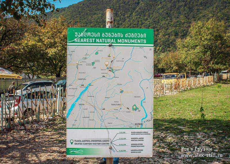 Как сориентироваться на территории каньона Окаце
