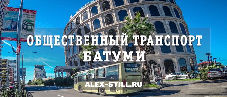 Батуми - город в Грузии и его общественный транспорт