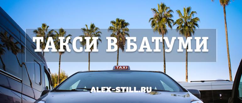 Батумское такси недррогое