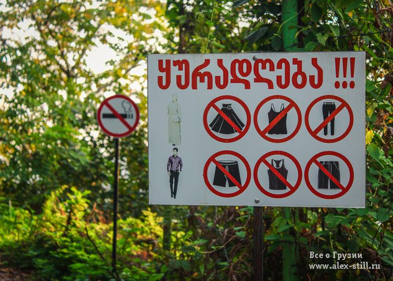 На территории храма действуют несколько запретов
