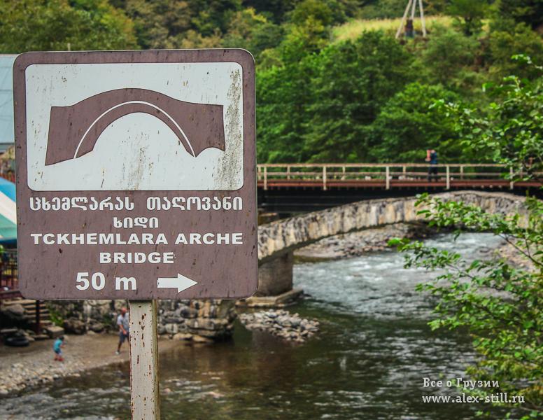 Еще один мост царицы Тамара