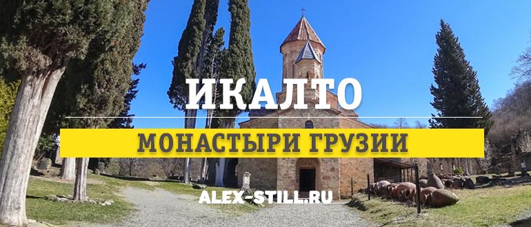 Икалтский монастырь в Кахетии