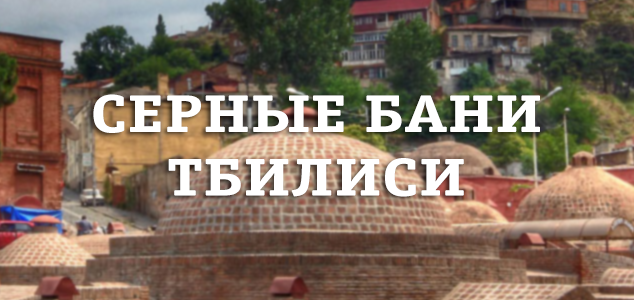 Серные бани в тбилиси официальный сайт цена
