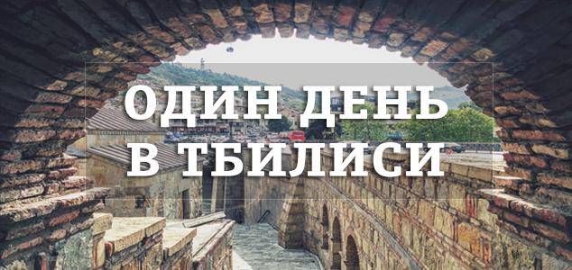 Тбилиси достопримечательности ☀, что посмотреть в старом городе, ☘️ путеводитель и карта маршрутов по городу, ❗️ куда сходить и что делать.
