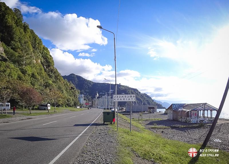 Въезд в курортный посёлок Квариати