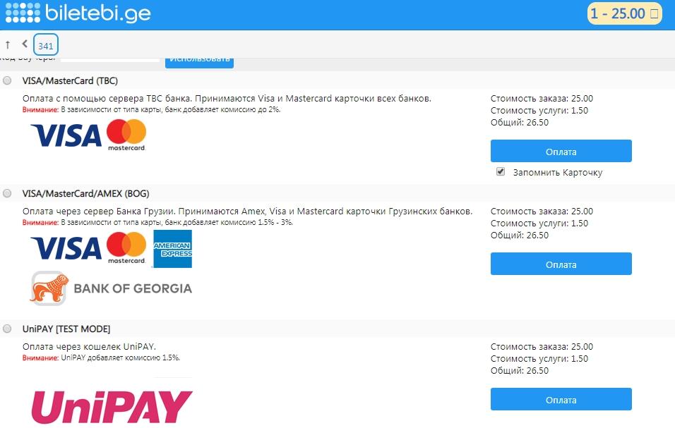 Оплатить билет на поезд грузинских жд можно любой банковской картой