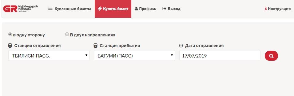 Билеты появляются в продаже за 40 дней до отправления