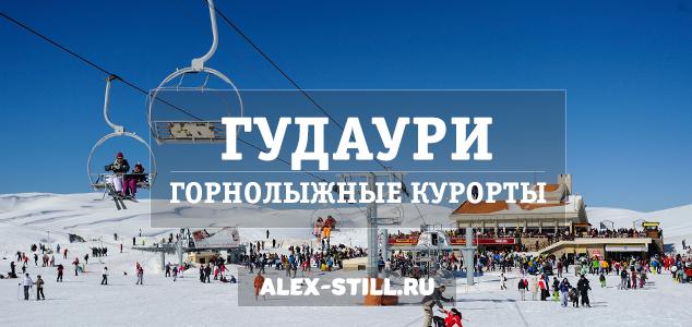 Лучшие горнолыжные курорты Грузии
