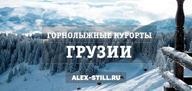 Отдых вГрузии горные лыжи