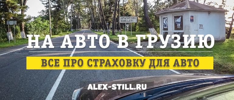 Страховка авто в Грузии для россиян