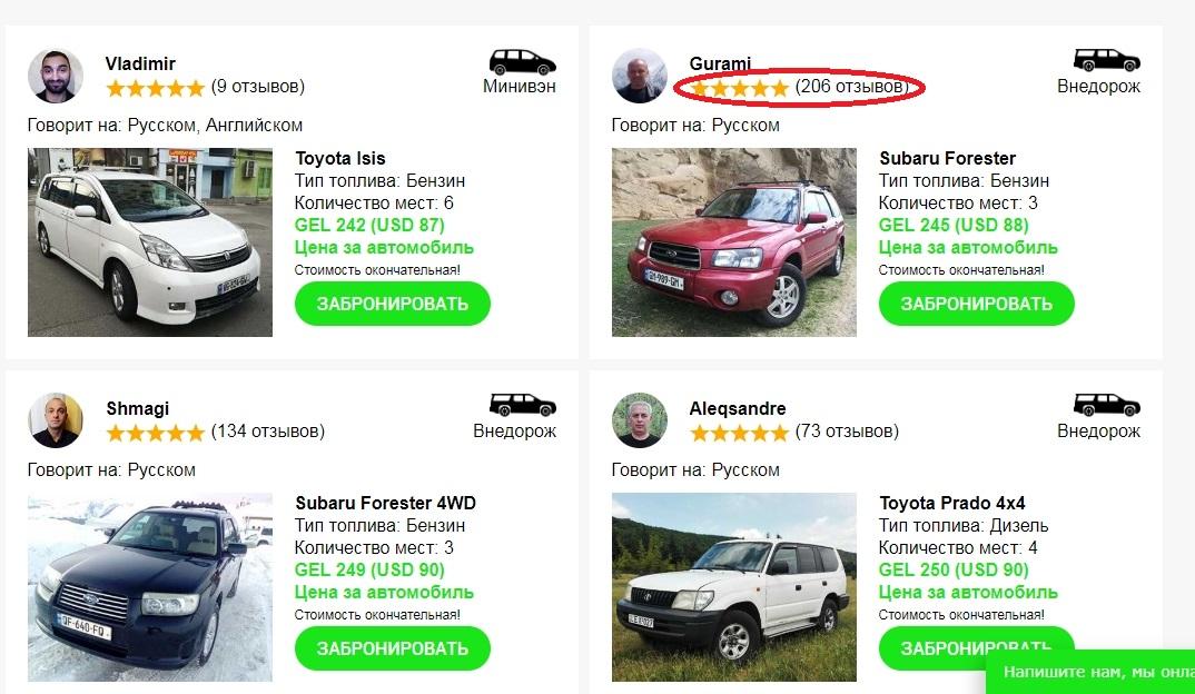 Возможность посмотреть отзывы - это огромный плюс перед поиском машины в живую